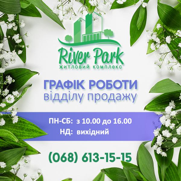 Grafik-raboty_600kh600-River-2