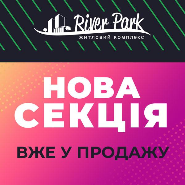 river-park-banner